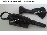 Комплект: Рукоятка с Чехом АКП  и рукоятка ручника с чехлом и подстаканником Гранта Калина2 Датсун кожа черная, серая нить