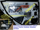 Комплект для шумоизоляции ЗАДНИХ дверей ГРАНТА, КАЛИНА1-2, DATSUN