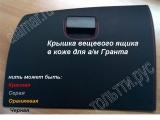 Крышка вещевого ящика КОЖА Гранта 2190-5303016.
