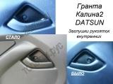 Комплект заглушек Гранта Калина2 Датсун на 2 винта рукояток-крючков дверей внутренних
