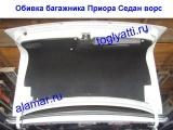 Обивка багажника ВОРС Приора седан 2170  БЕЗ Знака
