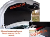 Обивка крышки багажника Гранта Седан пластик из 2-х частей+знак+уплотнители