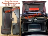 Обивка крышки багажника Приора Седан пластик из 2-х частей+знак+уплотнители