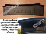 Обивка крышки багажника ВЕСТА Седан пластик Малая