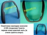 Окантовка накладки консоли 2 DIN (подкова) Гранта черная кожа (в стиле гранта спорт)