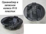 Органайзер в запасное колесо R15 пластик