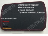 Подушка безопасности (имитация-обманка-заглушка) на панель приборов КОЖА Гранта, Калина2, Datsun.