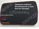 Подушка безопасности (имитация-обманка-заглушка) на панель приборов КОЖА Приора2