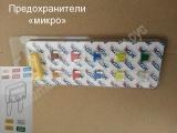 Предохранители флажковые «микро» (без усов) с пинцетом