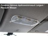 Плафон салона ТРЕХКНОПОЧНЫЙ (трёхламповый) Largus / Renault/ Nissan