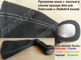 Рукоятка КПП (на базе 2170) кожа для а/м Классика в стиле гранта спорт