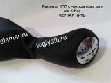 Рукоятка КПП с чехлом X-Ray (кожа черная, ЧЕРНАЯ нить, без рамки)