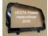 Рамка переходная ЧЕРНЫЙ ЛАК Vesta для магнитолы 2 DIN (материал-листовой АБС) II сорт