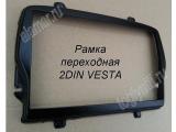 Рамка переходная Черный МАТОВЫЙ Vesta для магнитолы 2 DIN (материал-листовой АБС)