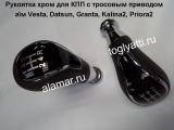 Рукоятка хром (только рукоятка) для КПП с тросовым приводом  а/м Vesta, Datsun, Granta, Kalina2, Priora2