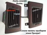 Сопла вентиляции кузова боковые л/п Приора1 черная кожа