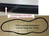 Уплотнитель стекла ветрового Lada 4х4 URBAN