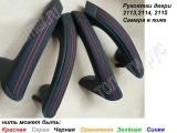Заглушки рукояток подлокотника черная кожа 2114 Самара и рукоятки подлокотника без кожи