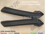 Заглушки рукояток подлокотника  черная кожа с «литым» интерьером 21214