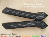 Заглушки рукояток подлокотника черная кожа 21214 и рукоятки подлокотника без кожи Лада 4х4 с «литым интерьером»