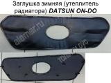 Утеплитель облицовки радиатора верхний DATSUN ON DO (зимняя заглушка)