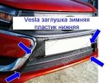 Пластиковая зимняя заглушка в решетку радиатора нижняя (Утеплитель радиатора) Веста