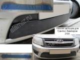 Утеплитель облицовки радиатора  нижний Гранта (зимняя заглушка) Применима на Гранту лифтбек и Гранту седан рейстайлинг с бампером лифтбек