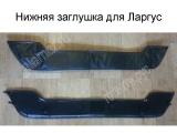 Утеплитель облицовки радиатора  нижний Ларгус (зимняя заглушка)