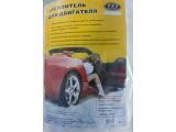 Утеплитель (Одеяло) для двигателя  (размер  95 см х130 см)
