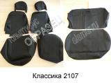 Обивка сидений (под завод, не чехлы) набор на авто Классика 2107