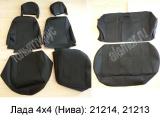 Обивка сидений (под завод, не чехлы) набор на авто Лада 4х4 3-х дверная (Нива 21213, 21214)