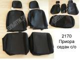 Обивка сидений (под завод, не чехлы) набор на авто Приора1 2170