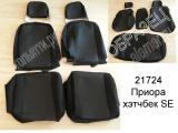 Обивка сидений (под завод, не чехлы) набор на авто Приора SE хетчбэк  21724