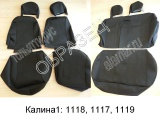 Обивка сидений (под завод, не чехлы) набор на авто Калина1  1119, 1117
