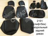 Обивка сидений (под завод, не чехлы) набор на авто Гранта лифтбэк 2191 с раздельным задним диваном