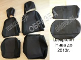 Обивка сидений (под завод, не чехлы) набор на авто Шевролет Нива до 2013г (не бертоне)
