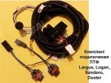 Комплект для подключения противотуманных фар Largus, Renault Logan, Sandero, Duster, Nissan Almera G15
