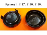 Колпак (крышка доступа к лампам) фары резиновая круглая малая с усами  Калина1 (для фар BOSH)