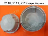 Колпак (крышка доступа к лампам) фары 2110 Киржач на резьбе