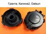 Колпак (крышка доступа к лампам) фары Гранта (резиновая+пластиковая часть)