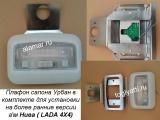 Плафон освещения салона передний УРБАН в комплекте с рамкой разъемом, кронштейном