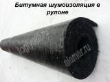Шумоизоляция рулонная с битумным слоем (применяется на пол салона, на пол багажника и арки колёс)