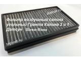 Фильтр салона УГОЛЬНЫЙ Гранта Калина Калина2 Шеви Нива ДАТСУН