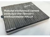 Фильтр салона УГОЛЬНЫЙ Приора с кондиционером HALLA 2170-8122020