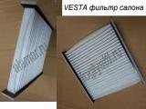 Фильтр салона Веста (VESTA)