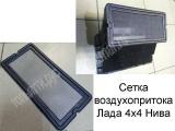Сетка-фильтр воздухопритока отопителя Lada 4x4 (Нива 2121, 21213, 21214, 2131, Урбан)