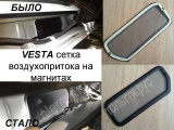 Сетка-фильтр воздухопритока отопителя на магнитах VESTA