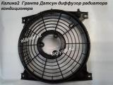 Кожух эл.вентилятора КОНДИЦИОНЕРА (диффузор радиатора кондиционера) 2192-1300020-63 Гранта, Калина2, DATSUN