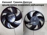 Крыльчатка основного радиатора (крыльчатка диффузора основного радиатора) Гранта, Калина2, DATSUN, Приора