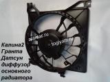 Кожух эл. вентилятора (диффузор основного радиатора)  2190-1309105 для а/м Гранта, Калина2, DATSUN